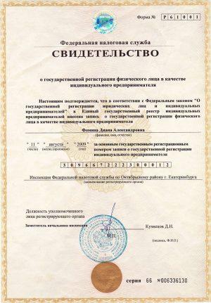 Образец ИНН гражданина РФ5c61f9481c885