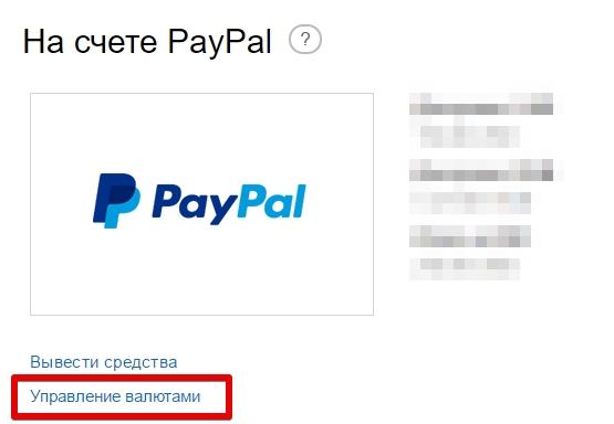 Управление валютами PayPal5c61fa8db9b3c