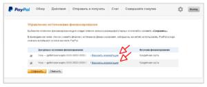 В конце откроется заветная страница, отображающая настройки интерфейса в новом интерфейсе PayPal5c61fa8fde7d7