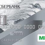 Дебетовая карта МИР Классическая от «Сбербанка»5c61faf46e2fa