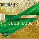 Дебетовая золотая карта Visa и MasterCard от Сбербанка5c61faf4b6b9d