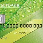 Дебетовая карта Momentum VISA и MasterCard от Сбербанка5c61faf5ed88e