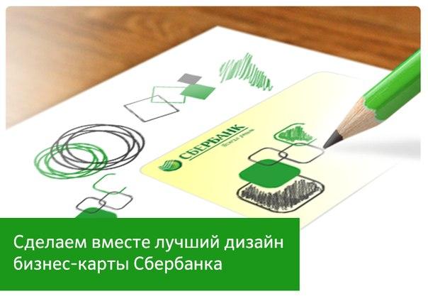 Как сделать индивидуальный дизайн дебетовой банковской карты5c61faf8ca811