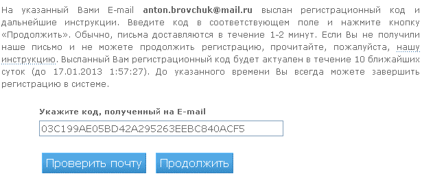 подтверждение почты при регистрации в вебмани5c7b15fea3e0c