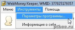 Перенос вебмани. Сохранение файла ключа5c7b15ffba6b6