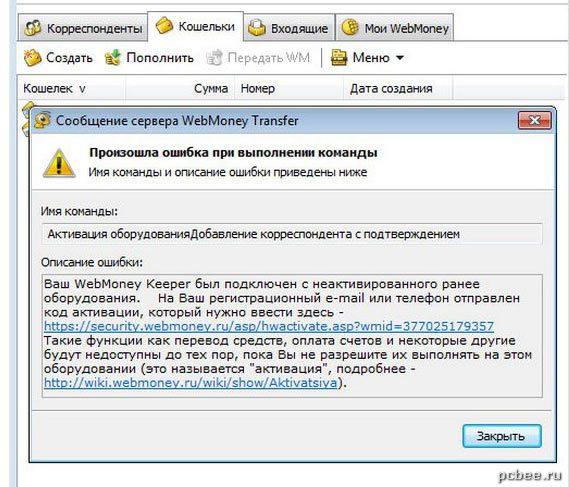 Сообщение об ошибке при переносе webmoney кошелька после переустановки Windows5c7b1601c6817
