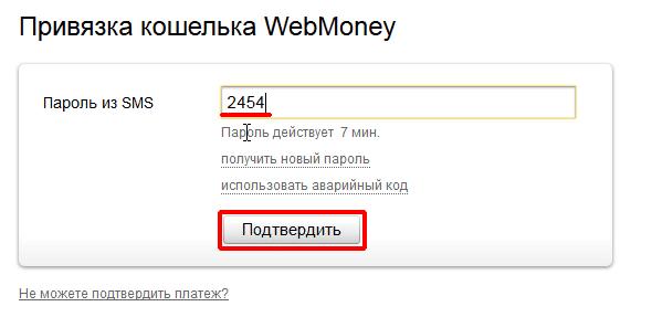 Код подтверждения sms5c7b3202bca77