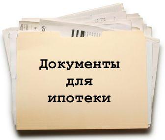документы для ипотеки5c61fc7abd0cc