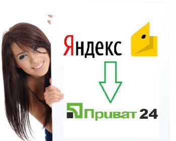 Вывод средств с Яндекс кошелька на банковские карты является одной из самых популярных операций в платёжной системе5c61fcbe1d8de