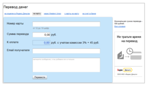 Возможность вывода денег с одной из привязанных к Яндекс кошельку карт на другую карту возможно, только если обе выпущены российскими банками5c61fcbed353d