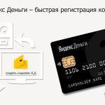 Кошелек яндекс деньги создать5c7b5c345e02c