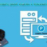 Создать кошелек payeer5c7b5c3483602