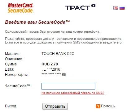 Окно ввода СМС-пароля для потверждения проведения операции стягивания по технологии card2card5c61fd47e0c7f