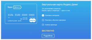 Для тех, кто не любит пользоваться услугами посторонних сервисов существует способ, как перевести деньги с PayPal на кошелек Яндекс.Деньги напрямую5c7b865a41637