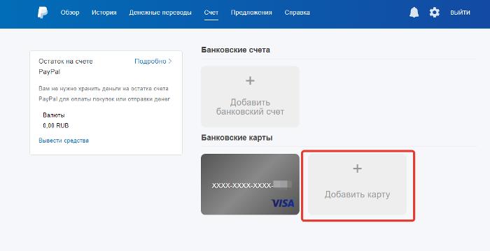 Добавление банковской карты5c7b865baa265