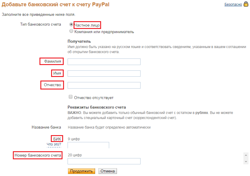 привязка банковского счета к системе5c7b865dcdd44