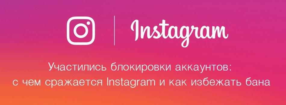 Участились блокировки Instagram аккаунтов5c7be8c43f1ac