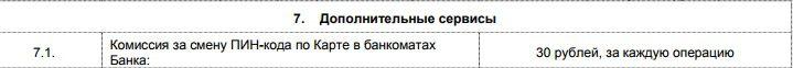 Комиссия за смену ПИН-кода у карты Пятерочка от Почта-Банка5c7bf6ee61e7f