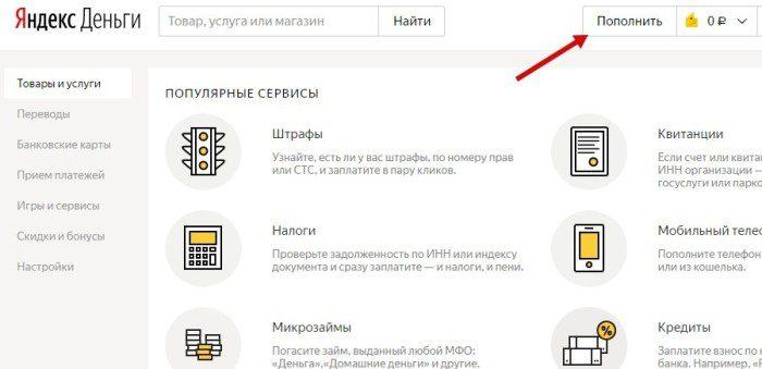 Пополнение Яндекс.Деньги5c7c210811304