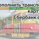 Как пополнить транспортную карту через Сбербанк онлайн?5c7c210cb5b38