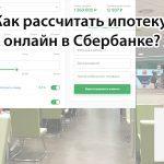 Как рассчитать ипотеку онлайн в Cбербанке?5c7c210d3716d