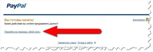 Зарегистрироваться в Paypal кошелек5c7c67536db18