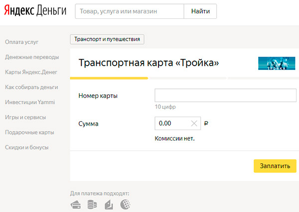 Пополнить баланс карты Тройка с карты Сбербанк через Яндекс Деньги5c6201b6afee2