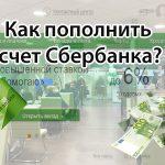 Как пополнить счет Сбербанка?5c6201b9e3480