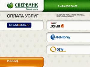 пополнение QIWI через банкомат банка5c62026628d17