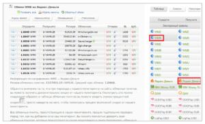 Проводить обмен Вебмани на Яндекс.Деньги без привязки кошельков с помощью обменных пунктов иногда бывает выгоднее, чем пользоваться встроенными ресурсами платёжных систем5c621b90a9785