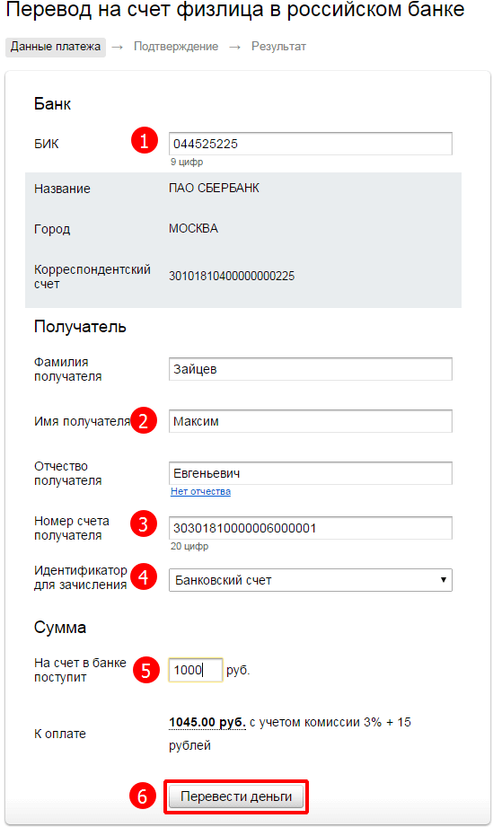 Перевод на банковский счёт5c85f63260ace