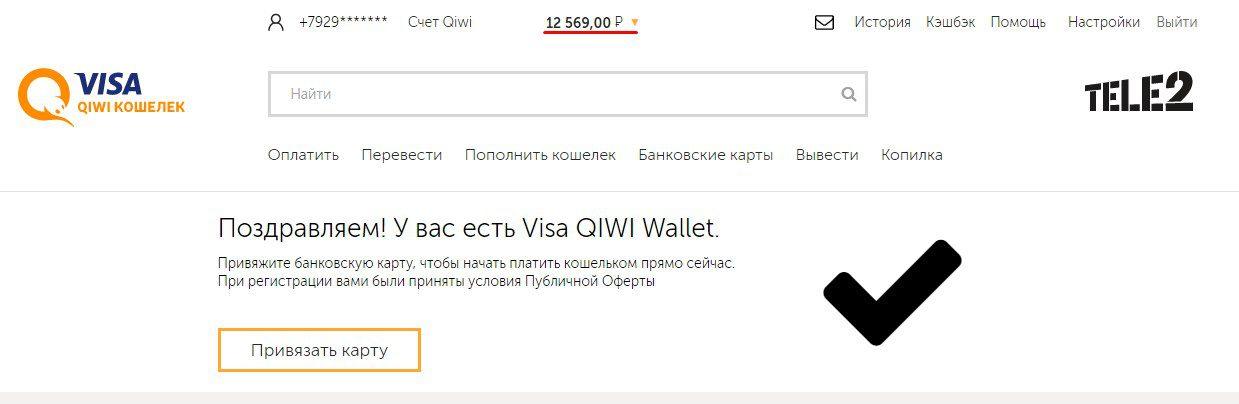 Отображение баланса Qiwi кошелька в личном кабинете5c860447b5a47