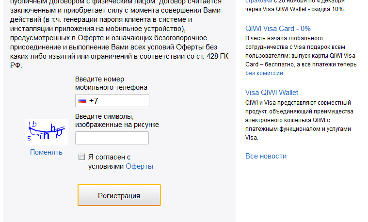 регистрация QIWI VISA Wallet5c86045180abe