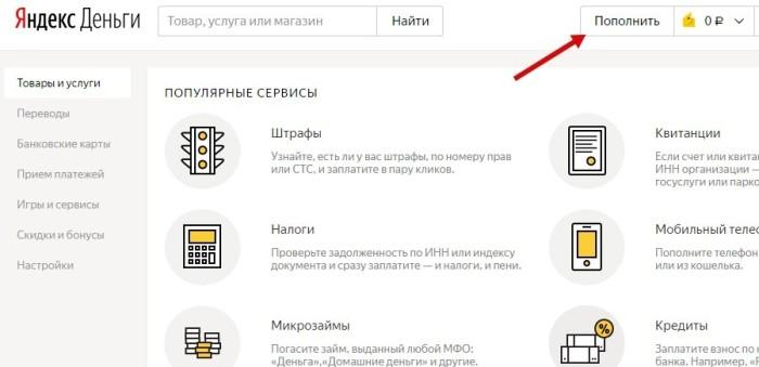 Пополнение Яндекс.Деньги5c621e8e0ec1c