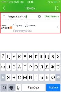 Яндекс.Деньги в мобильном приложении Сбербанк Онлайн5c621e9004805