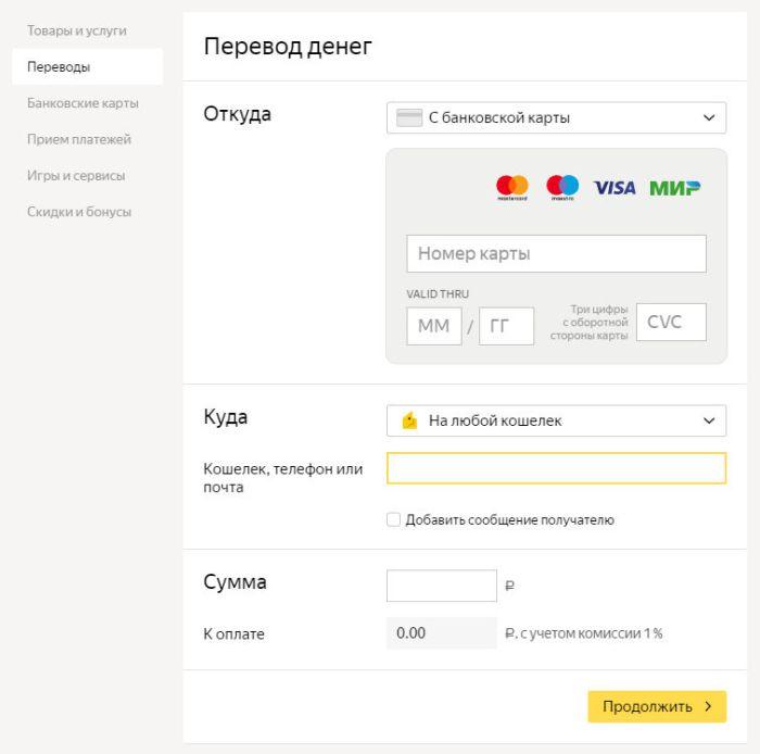 Пополнение Яндекс.Деньги с банковской карты5c621e906fa9c