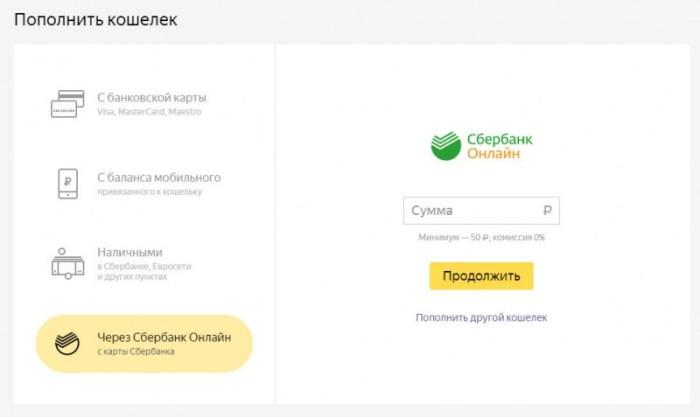 Пополнение Яндекс.Деньги через Сбербанк Онлайн5c621e909e188