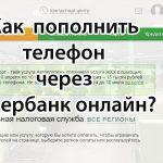 Как пополнить телефон через Сбербанк онлайн?5c621e9370507
