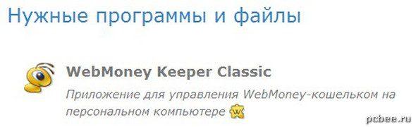 Вебмани кошелек WebMoney Keeper Classic5c86c943c4050