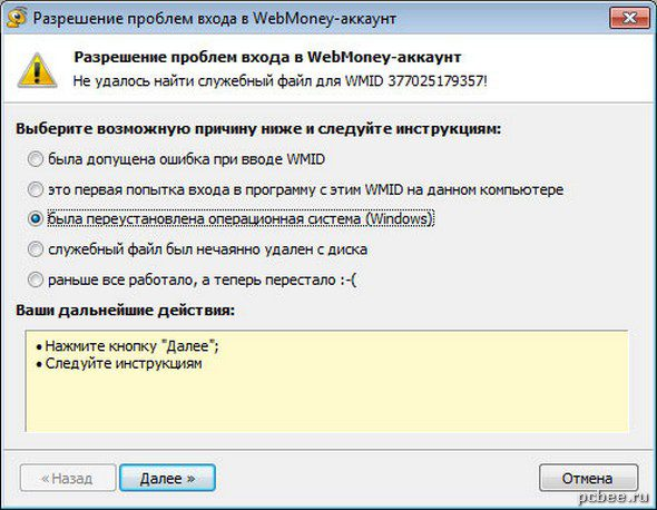 Указываем, что была переустановлена операционная система Windows5c86c94431acc
