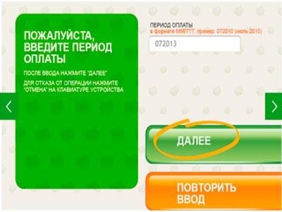 инструкция - период оплаты5c622266f3414