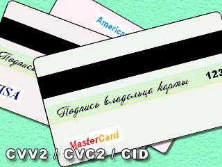 Где на карте находится CVV2, CVC2 или CID код?5c62230ac064b