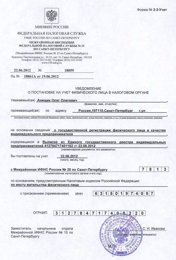 Уведомление о постановке на учет физического лица в ФНС5c87aa2a9dd3e