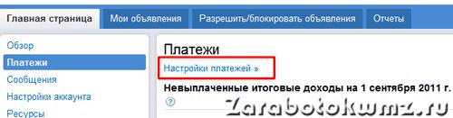 Настройки платежа на главной странице Google Adsense5c87d461936ab