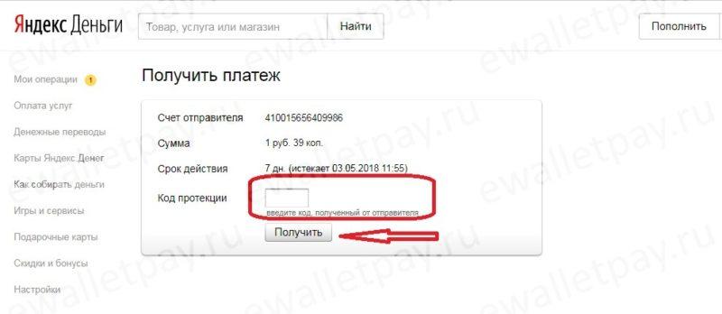 Ввод кода протекции для получения перевода в системе Яндекс.Деньги5c886105768e5