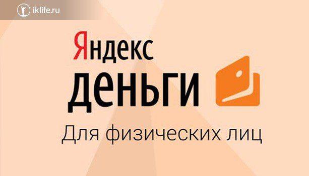 кошелёк яндекс деньги5c886108b721d