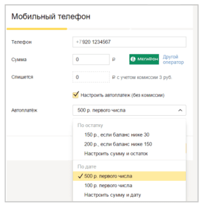 Если нужно перевести деньги на мегафон с Яндекс.Деньги в начале каждого месяца, то выбирается соответствующая функция5c887d22bc77f