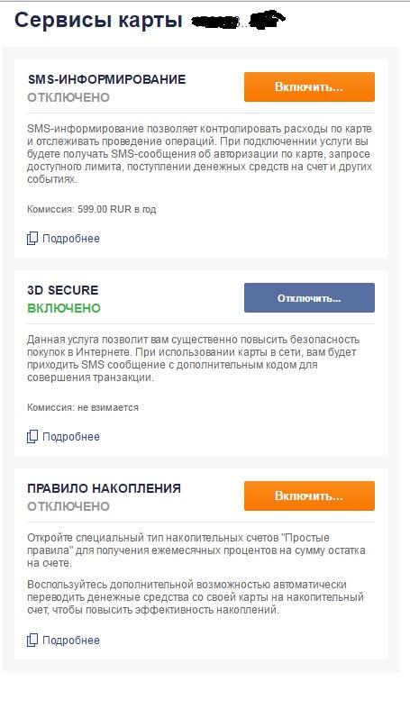 Настройки банковской карты Промсвязьбанка5c62299de9474