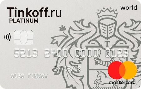 Кредитная карта Тинькофф Платинум отзывы5c6229ed84ab3