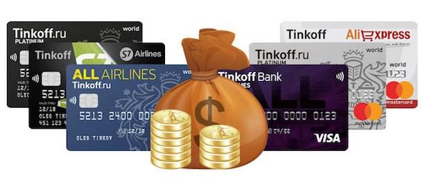 Кэшбэк по кредитной карте Тинькофф5c6229ef724db